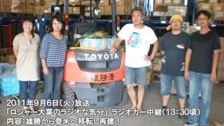 絆みやぎTBCラジオ9/6放送登米町・㈱春日春日常貴さん