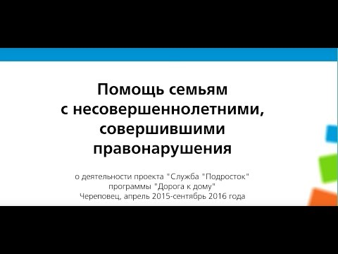 """Профилактика правонарушений среди подростков - Отчетный ролик Служба """"Подросток"""""""