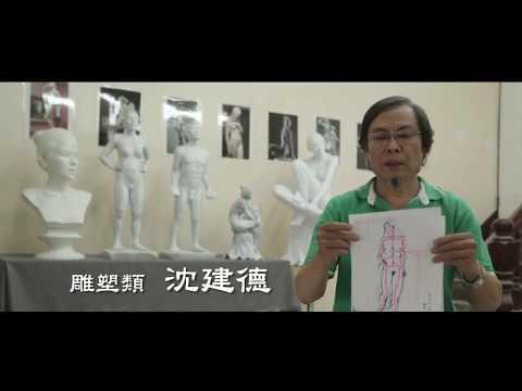 臺中市第二十屆大墩美展 雕塑類得獎感言 沈建德先生