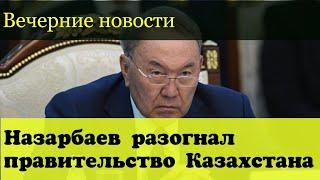 Назарбаев призвал правительство Казахстана уйти в отставку.  Вечерние новости.