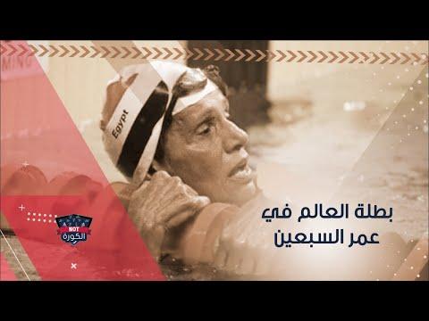 سهير العطار.. المعجزة التي حصدت فضية العالم للسباحة في عامها السبعين
