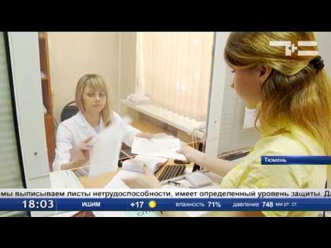 Электронные больничные оформляют в семи медучреждениях Тюмени