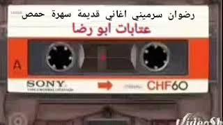 اغاني حصرية رضوان سرميني اغاني قديمة سهرة حمص تحميل MP3