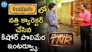 C/o Kancharapalem లో నత్తి క్యారెక్టర్ చేసిన కిషోర్ పొలిమేర ఇంటర్వ్యూ - Exclusive | Frankly With TNR