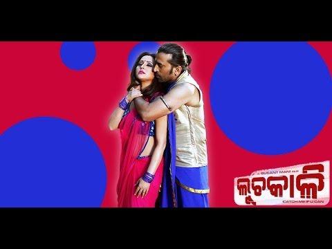 Odia Movie - Luchakali | Edeha Barafare | Samaresh | Megha Ghosh | Latest Odia Songs
