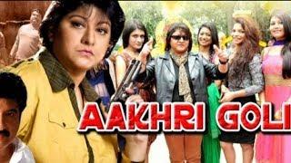 Aakhri Goli 1977  Hindi Full Movie  Sunil Dutt Amjad Khan Leena Chandavarkar