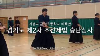 숭굴랑 조선세법 초단 심사 (190601)
