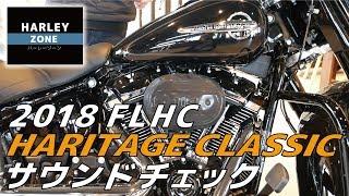 2018 FLHC HERITAGE CLASSIC / ヘリテイジクラシックエンジンサウンドチェック!