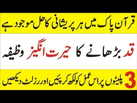 Qad Barhane Ka Wazifa/Wazifa For Height/Increase Height/