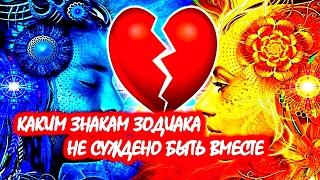 💔Каким Знакам Зодиака не суждено быть вместе 💔Гороскоп совместимости