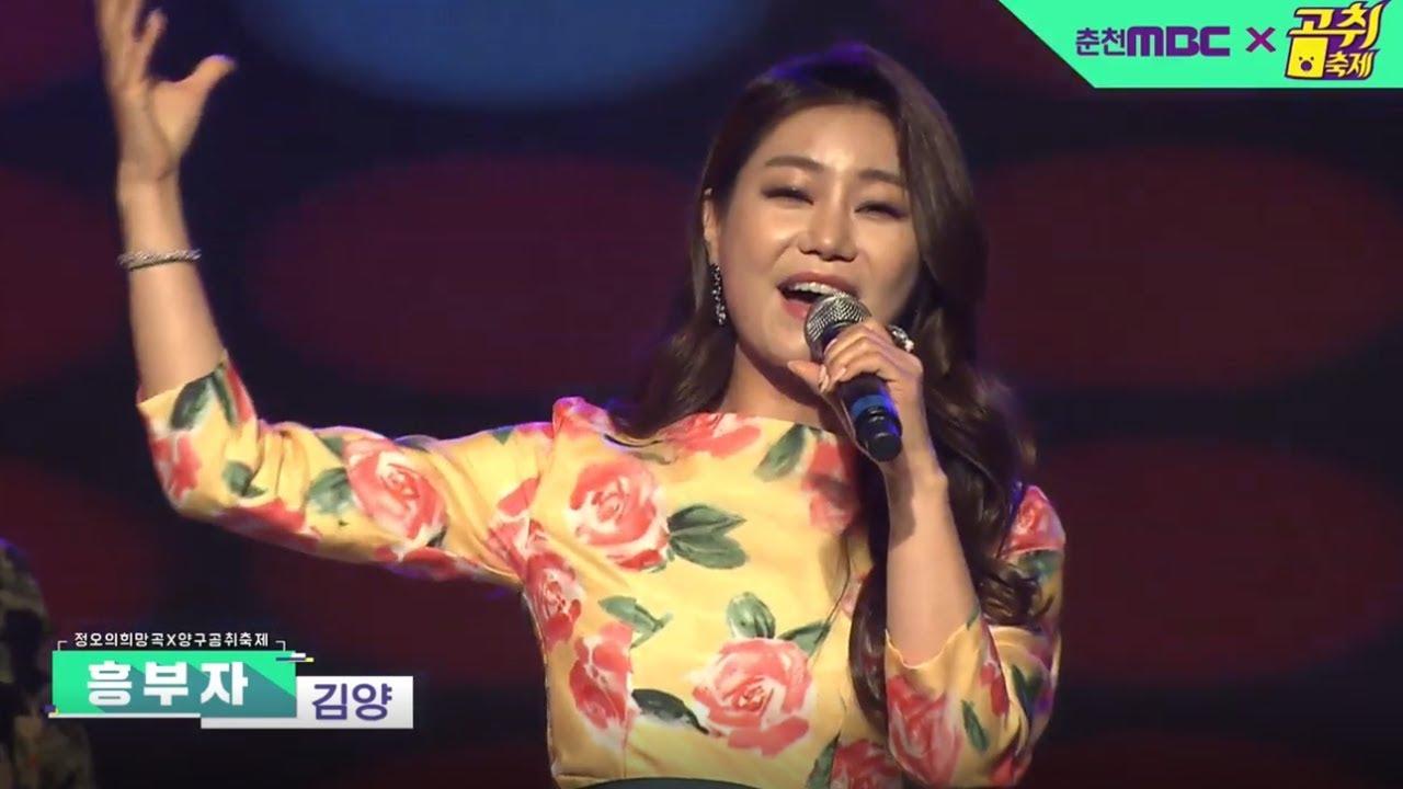[음악] '미스트롯' 김양 - (신곡) 흥부자 / 우지마라 / 미인 / 빗속의 여인 / 젊은 그대