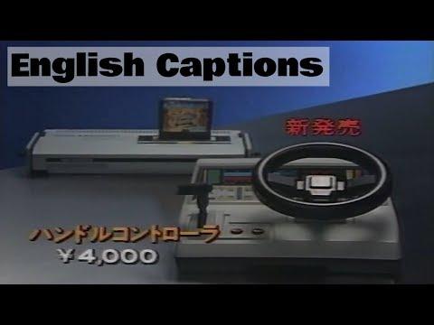 (1984) Safari Race Japanese Commercial