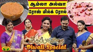அடுப்பங்கரையில் தீபாவளி கொண்டாட்டம் | Adupangarai Diwali Celebration | Diwali 2020 | Jaya TV