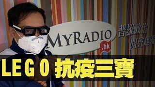 LEGO MOC 樂高三寶 玩樂高地 200228 ep188    MyRadio