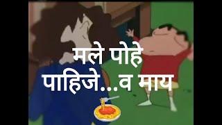 Shinchan | Marathi Dubbed