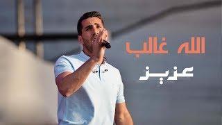 Aziz Maraka - Allah Ghaleb | عزيز مرقة - ألله غالب تحميل MP3