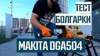 Makita DGA504Z - відео 1