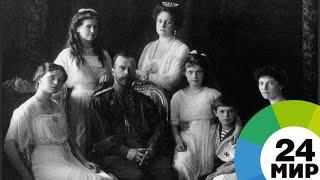 Расстрел царской семьи: последние дни последнего императора и его семьи - МИР 24