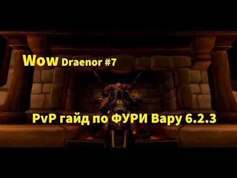 Wow Draenor #7 - PvP гайд Фури Вар 6.2.3