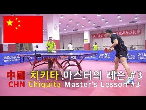 中國 치키타 마스터의 레슨 #3 (CHN Chiquita Master's Lesson #3)