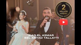تحميل اغاني Ziad El Asmar Bel Abyad Tallayti MP3