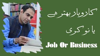 Which Is Better Job Or Business? By Qasim Ali Shah - Motivational Speaker | In Urdu