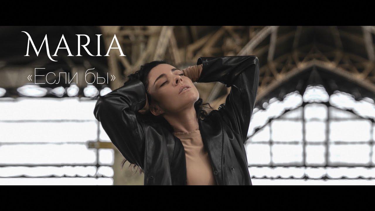 Maria — Если бы