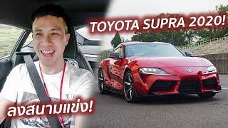 เหยียบสุด! ลองขับ Toyota GR Supra 2020 รถสปอร์ตที่สืบทอดตำนานอันยิ่งใหญ่!