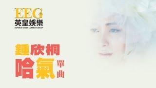 鍾欣桐 GILLIAN CHUNG《哈氣》[MV]