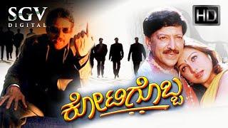 Kotigobba - ಕೋಟಿಗೊಬ್ಬ | Kannada Full HD Movie | Dr.Vishnuvardhan | Priyanka | Abhijit | Action Movie