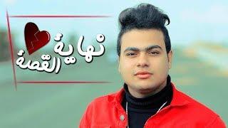 عبدالله البوب - نهاية القصة (حصريا) 2020 | اقوي اغنية حزينه ???????? تحميل MP3