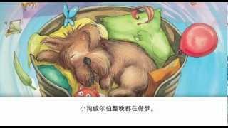 Wilbur Book Reading - Chinese