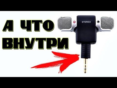 Стерео микрофон 3.5 мм из Китая с Алиэкспресс