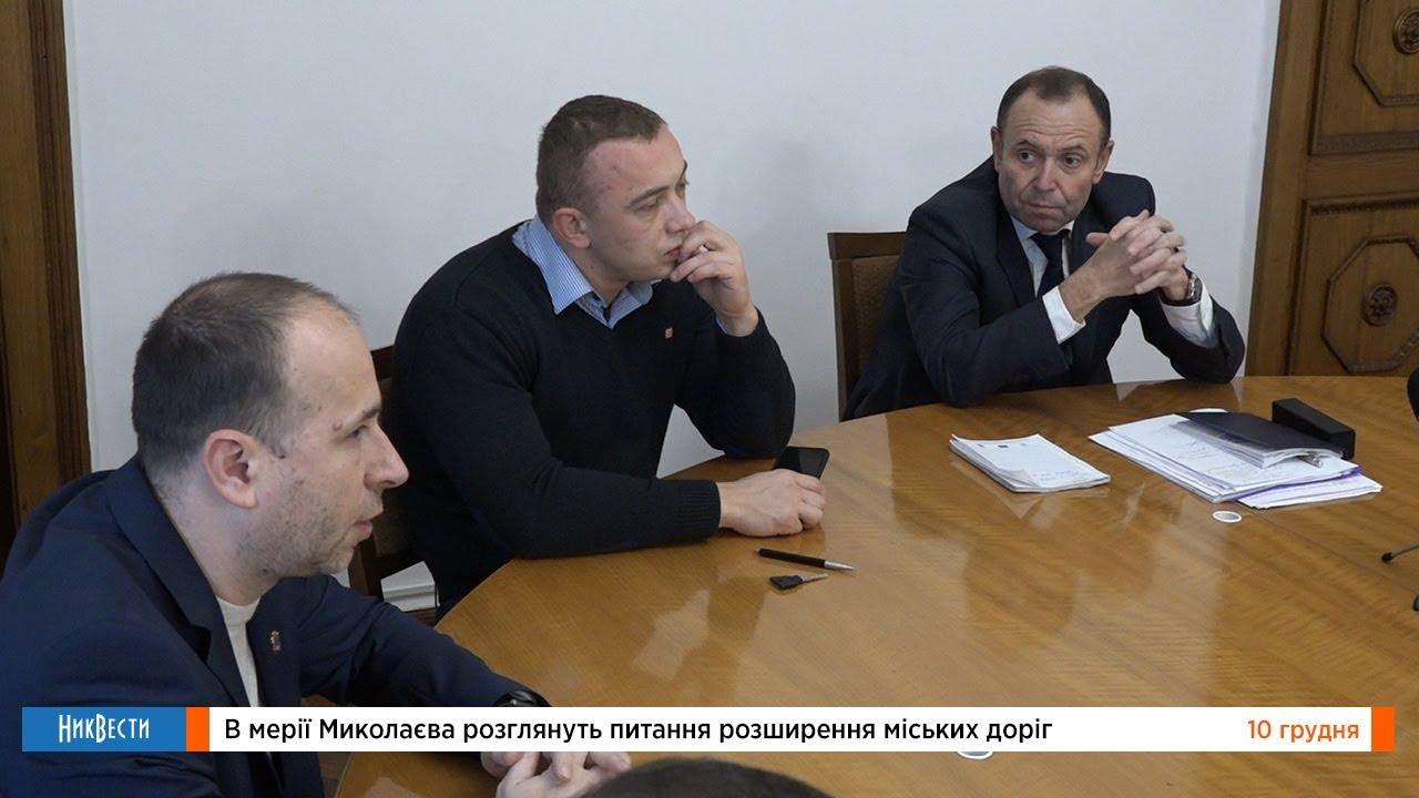 В Николаеве рассмотрят возможность расширения дорог