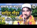 Heart Touching Voice/Shahid Gauhar/Mujahid Hasnain Habibi/Latest Nazm 2020/Rajpur Madhubani/Nrc