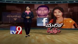 Facebook reveals woman murder case - TV9