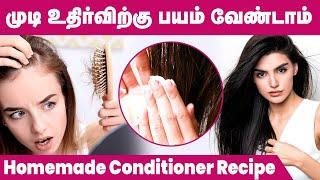 Homemade Organic Conditioner Recipe | முடி உதிர்வை சுலபமாக கட்டுப்படுத்தலாம் | Hair Fall Solution