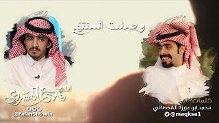تحميل اغاني وصلت المنتهى I كلمات محمد ابوعزيزة I أداء فلاح المسردي MP3