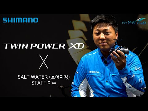 시마노 트윈파워XD(21) X 시마노 SALT WATER 쇼어지깅 이...