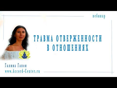 Травма Отверженности в отношениях.  Галина Гапон