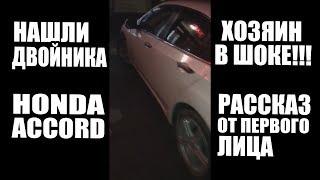 ХОЗЯИН В ШОКЕ!!! Нашли двойник Honda Accord!!!