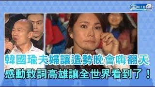 【0110 韓國瑜選前之夜】韓國瑜夫婦讓造勢晚會嗨翻天 感動致詞高雄讓全世界看到了