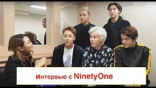 Интервью с 91 NinetyOne в Cеуле |минкюнха|Minkyungha|경하