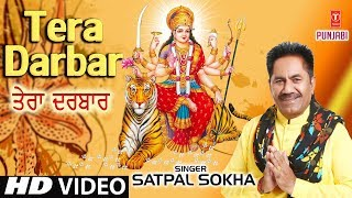 Tera Darbar I SATPAL SOKHA I New Latest Punjabi Devi Bhajan I Full HD Video Song