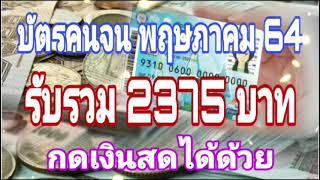 บัตรคนจน เดือนพฤษภาคม 64 เงินเข้า 8 รายการ 2375 บาท