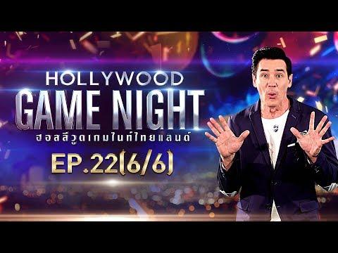 HOLLYWOOD GAME NIGHT THAILAND S.2 | EP.22 อองตวน,ชิปปี้,ปั้นจั่นVSเค้ก,ต้นหอม,มะตูม[6/6] | 2ก.พ.62