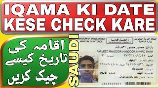 Descargar MP3 de How To Check | Iqama | Expiry Date | Validity Date
