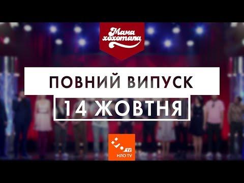 Мамахохотала   Новий сезон. Випуск #8 (14 жовтня 2018)   НЛО TV (видео)