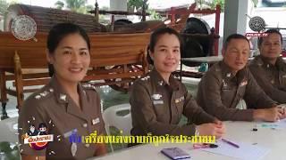 รายการ สน.เพื่อประชาชน : ตำรวจไทยหัวใจประชาชน สภ.เวียงป่าเป้า // 15 มิถุนายน 2562