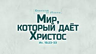 Ев. от Иоанна: 90. Мир, который дает Христос (Алексей Коломийцев)